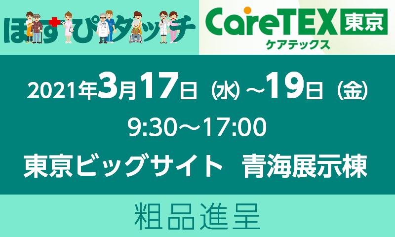 介護業界展示会に出展 2021年3月 東京ビッグサイトにて