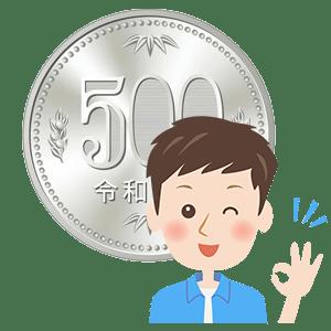 500円と少年イラスト